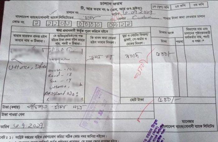 travel tax code Bangladesh 1.1103.0000.0911 by chalan